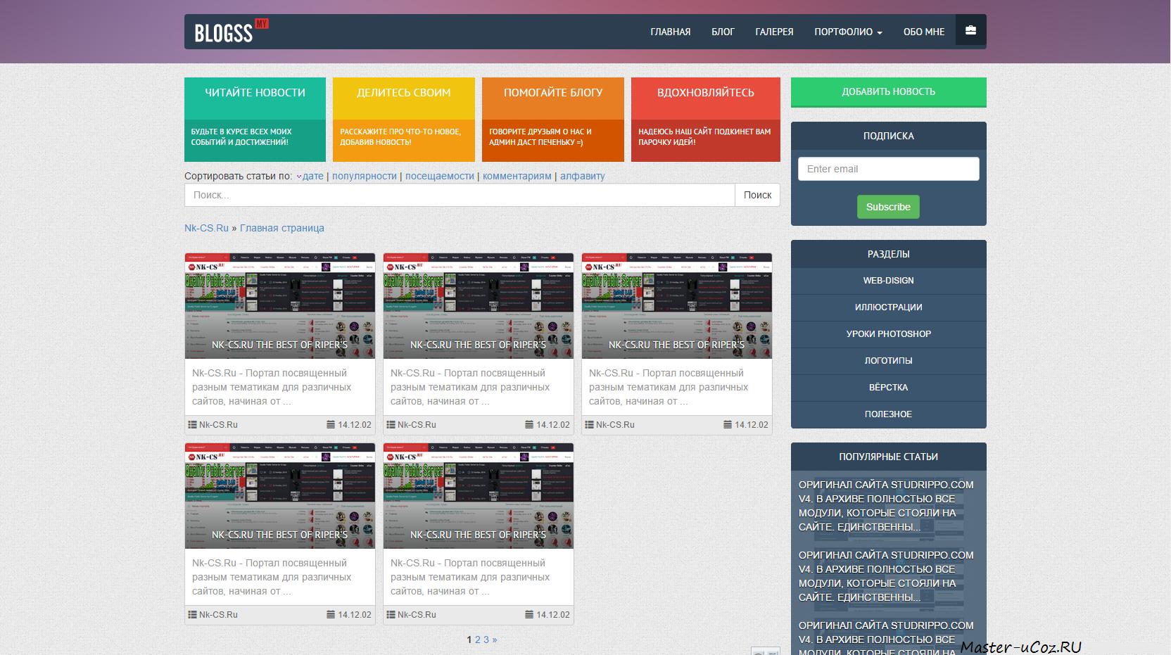 Ucoz форум игровой хостинг сервера х10000 interlude новые сервера
